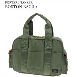 PORTER - PORTERのTANKERボストンバックLサイズ