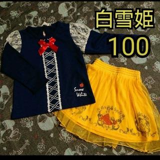 Disney - 白雪姫 セットアップ 100 トレーナー ロンT スカート