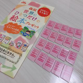 モリナガニュウギョウ(森永乳業)の森永 絵本 キャンペーン 200p(絵本/児童書)
