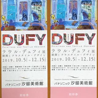 ラウル・デュフィ展 @ 汐留美術館 チケット2枚(美術館/博物館)