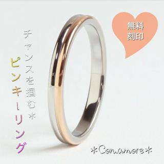 素敵な願いが叶う ピンキーリング*°(リング(指輪))