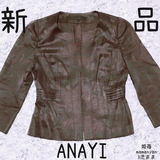 ANAYI - 新品♡上質♡高級♡上品♡トレンド♡ノーカラー♡軽めジャケット♡トレンチ風♡映え♡