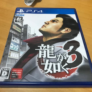PlayStation4 - 龍が如く3 PS4版