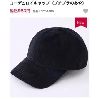 しまむら - 【完売】プチプラのあやコラボ ♡キャップ 帽子