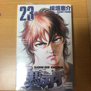 秋田書店 - 範馬刃牙 23 袋付き