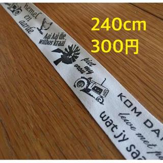 14 コットンリボン(約240cm×2.5)綿 布 生成り 切売