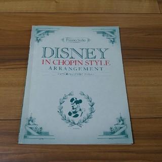 Disney - ピアノソロ【ディズニー】上級