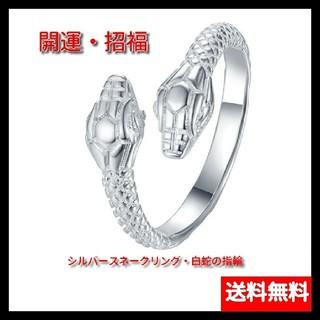 蛇の指輪 スネークリング 開運指輪 へびゆびわ 男女兼用 風水指輪(リング(指輪))
