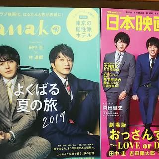 日本映画navi vol.82&Hanako9月号セット