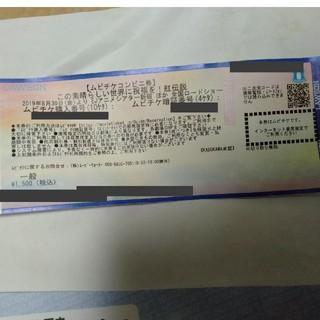 カドカワショテン(角川書店)の映画館 チケット この素晴らしい世界に祝福を! 紅伝説 ムビチケコンビニ券(その他)