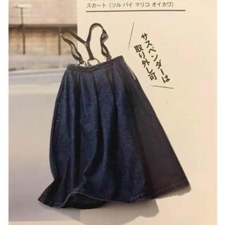 ツルバイマリコオイカワ(TSURU by Mariko Oikawa)のクリーニング済 tsuru by mariko oikawaデニムロングスカート(ロングスカート)