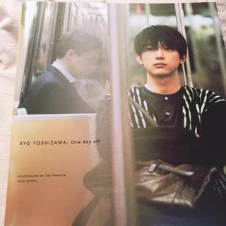 ワニブックス(ワニブックス)の吉沢亮 PHOTO BOOK 『 One day off 』(アート/エンタメ)