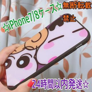 【格別】iPhone7/8ケース クレヨンしんちゃん ひまわり