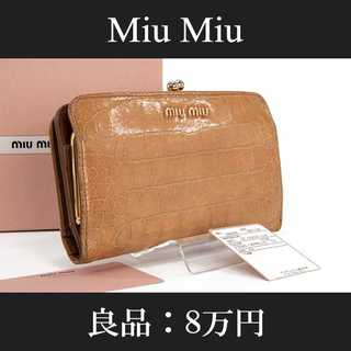 ミュウミュウ(miumiu)の【限界価格・送料無料・良品】ミュウミュウ・がま口財布(C067)(財布)