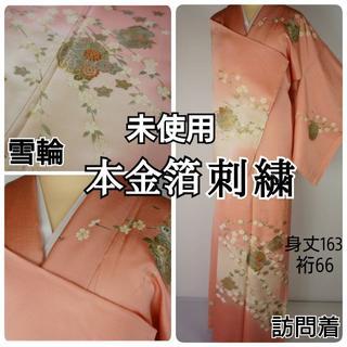 未使用 本金箔 刺繍 雪輪 訪問着 桜 正絹 朱鷺色 ピンク 343 キモノリワ(着物)