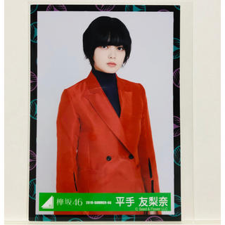 欅坂46(けやき坂46) - 難あり 欅坂46 平手友梨奈 生写真