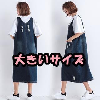 【即購入OK】大きいサイズ  デニムワンピース(ひざ丈ワンピース)