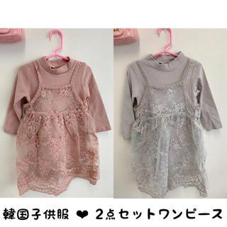 韓国子供服 ❤︎ 2点セットワンピース(ワンピース)