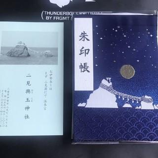 二見興玉神社  御朱印帳  満月