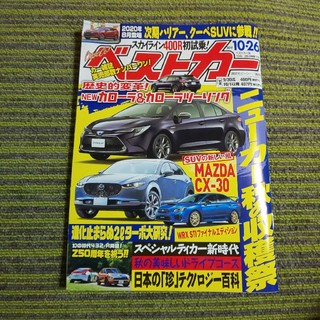 ベストカー 2019年 10/26号 (車/バイク)