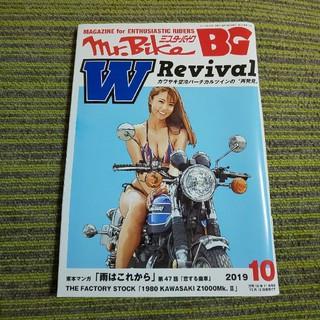 Mr.Bike (ミスターバイク) BG (バイヤーズガイド) 2019年 10(車/バイク)