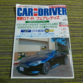 CAR and DRIVER (カー・アンド・ドライバー) 2019年 10月号(車/バイク)