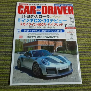 CAR and DRIVER (カー・アンド・ドライバー) 2019年 11月号(車/バイク)