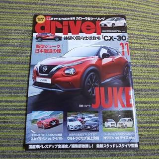 ドライバー 2019年 11月号 (車/バイク)