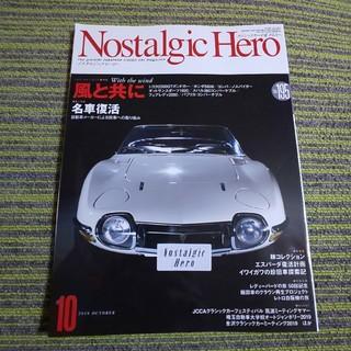 Nostalgic Hero (ノスタルジック ヒーロー) 2019年 10月号