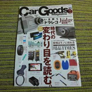 Car Goods Magazine (カーグッズマガジン) 2019年 11月(車/バイク)