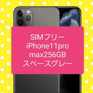 Simフリー iPhone11pro max256GB