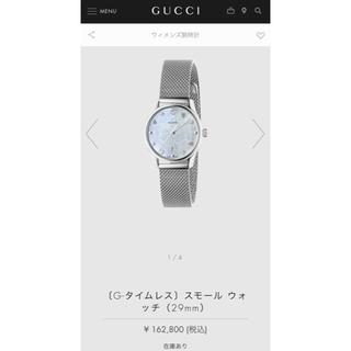 Gucci - GUCCI ウィメンズウォッチ YA126583