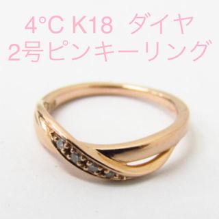 ヨンドシー(4℃)の綺麗♡ 4℃ K18 ダイヤ ピンキー リング  2号(リング(指輪))