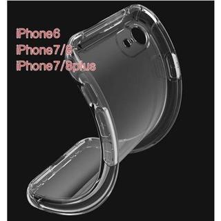 大人気 iPhone7/8 薄くて軽い TPU素材 耐衝撃  スマホケース