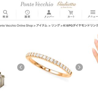 ポンテヴェキオ(PonteVecchio)のK18PG ダイヤモンド リング(リング(指輪))