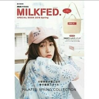 ミルクフェド(MILKFED.)のMILKFED SPECIAL BOOK 2018ムック本 川栄李奈(アート/エンタメ/ホビー)