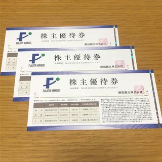 藤田観光 株主優待券 3枚(宿泊券)