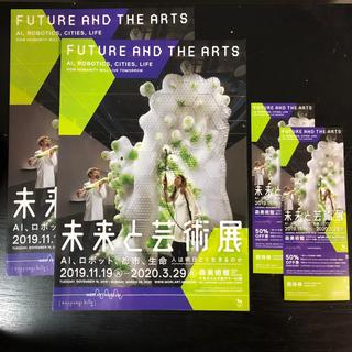 未来と芸術展 招待券 2枚(その他)
