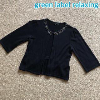 グリーンレーベルリラクシング(green label relaxing)の★ green label relaxing ★ カーディガン /ブラック/38(カーディガン)