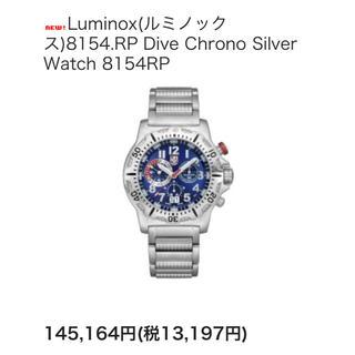 ルミノックス(Luminox)のluminox ルミノックス 8154 RP(腕時計(アナログ))