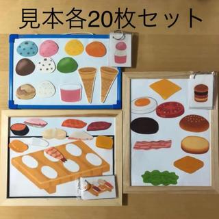 マッチングゲーム  お寿司とアイスクリームとハンバーガーセット 見本各20枚(知育玩具)