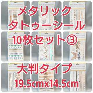 【数量限定】 セット3 メタリック タトゥーシール 10枚セット 新品 (その他)
