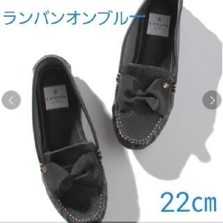 ランバンオンブルー(LANVIN en Bleu)の新品ランバンオンブルー22㎝リボンモチーフソフトモカシン黒(スリッポン/モカシン)