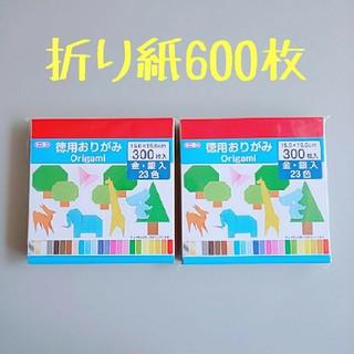トーヨー 折り紙 徳用おりがみ 15cm角 23色 300枚入×2(知育玩具)