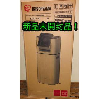 アイリスオーヤマ(アイリスオーヤマ)のアイリスオーヤマ KIJD-I50 サーキュレーター 衣類乾燥除湿機 ホワイト(衣類乾燥機)
