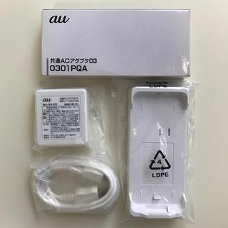 au - 箱入り 新品未使用au 共通 ACアダプタ 03 卓上ホルダ セット