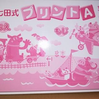七田プリントA 新品(知育玩具)