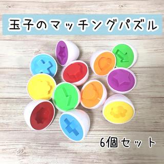 玉子のマッチングパズル★おままごと(知育玩具)