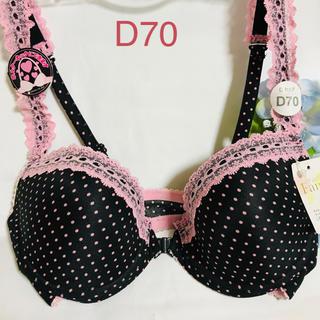 【新品未使用タグ付】D70 ブラックにピンクの水玉 (ブラ)