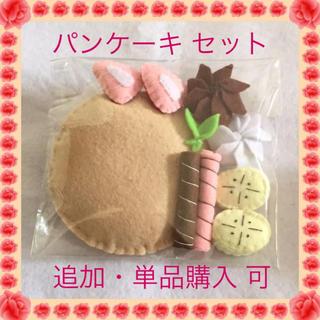 フルーツ パンケーキ ホットケーキ おままごと フェルト ハンドメイド 知育玩具(知育玩具)